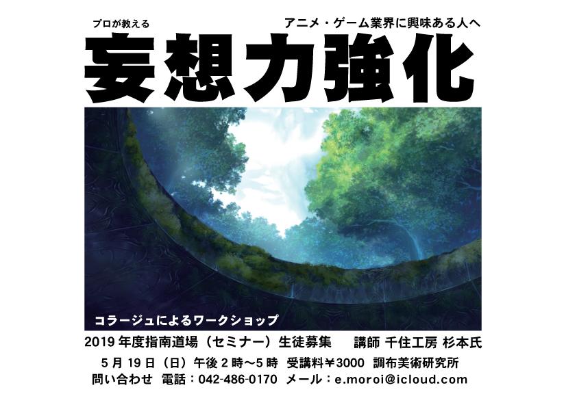 指南道場-アニメ版
